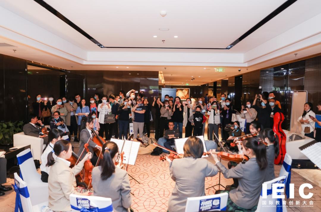 2021第四届IEIC国际教育创新大会上海站